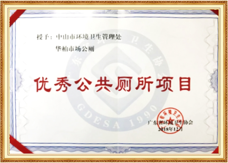 "Awarded the ""Excellent Public Toilet Project"" Case  by Guangdong Environmental Association in 2018"