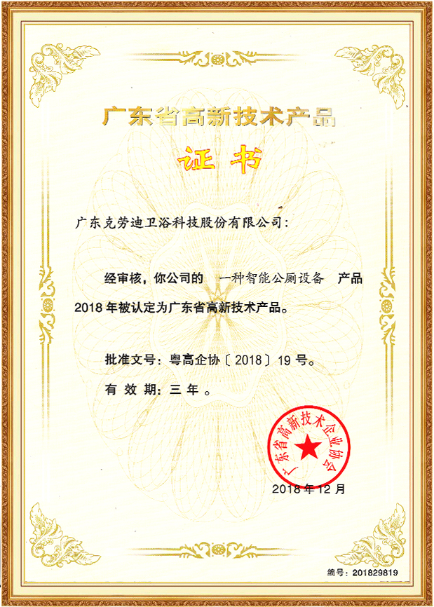 High-tech product certificate for intelligent public toilet equipment